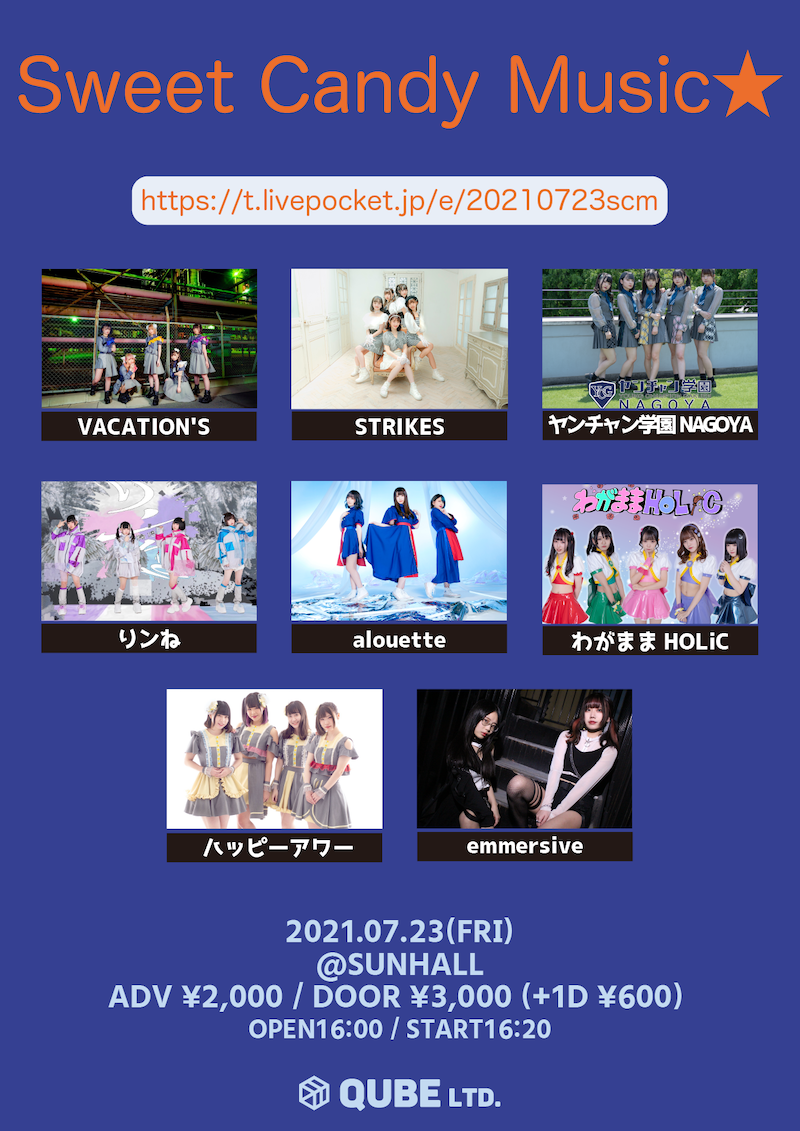 7/23(金祝) Sweet Candy Music★
