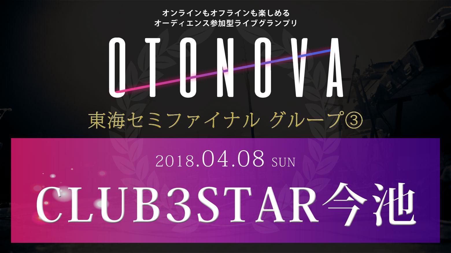 OTONOVA2018「東海セミファイナル グループ③」