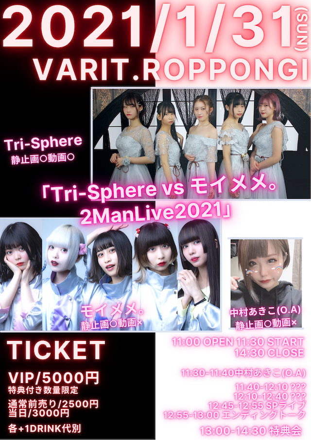 Tri-Sphere VS モイメメ。2manLive 2021