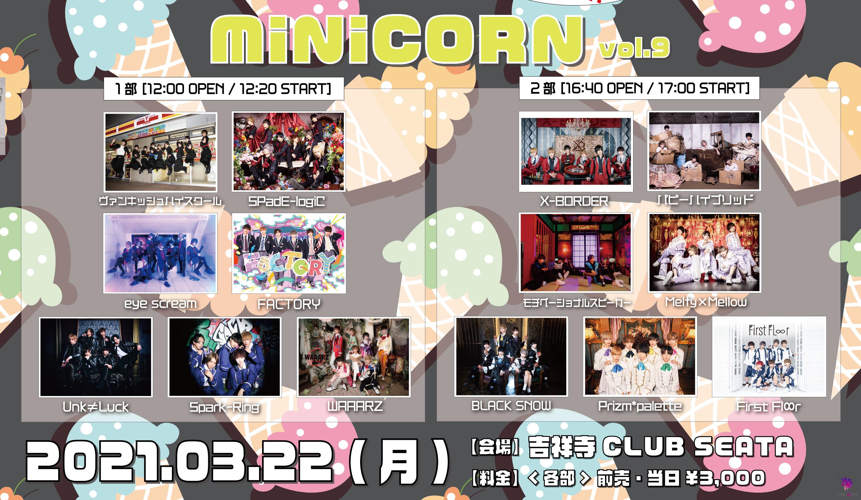 MiNiCORN vol.9【1部】