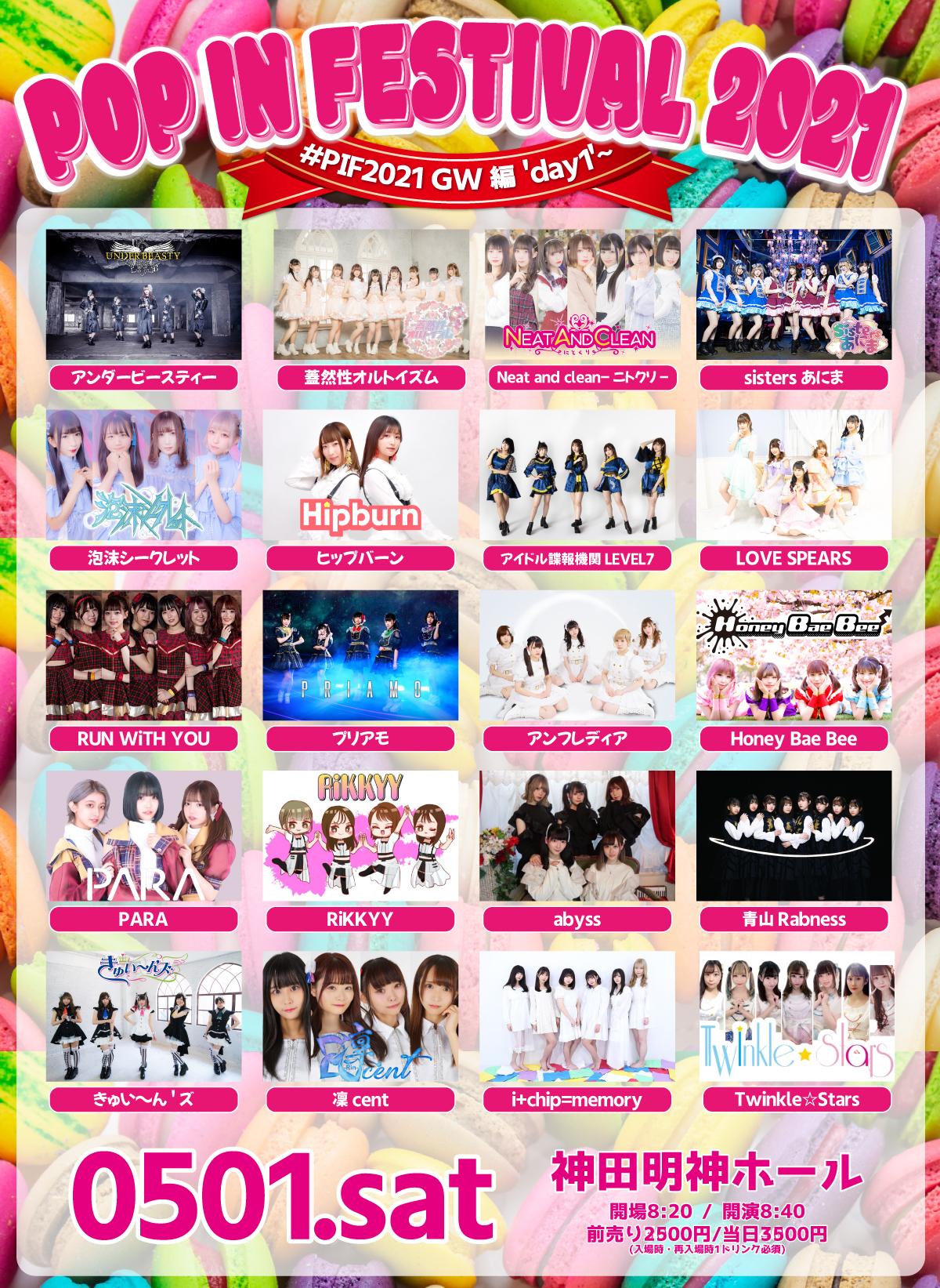 5/1(土) POP IN FESTIVAL 2021 ~ #PIF2021~