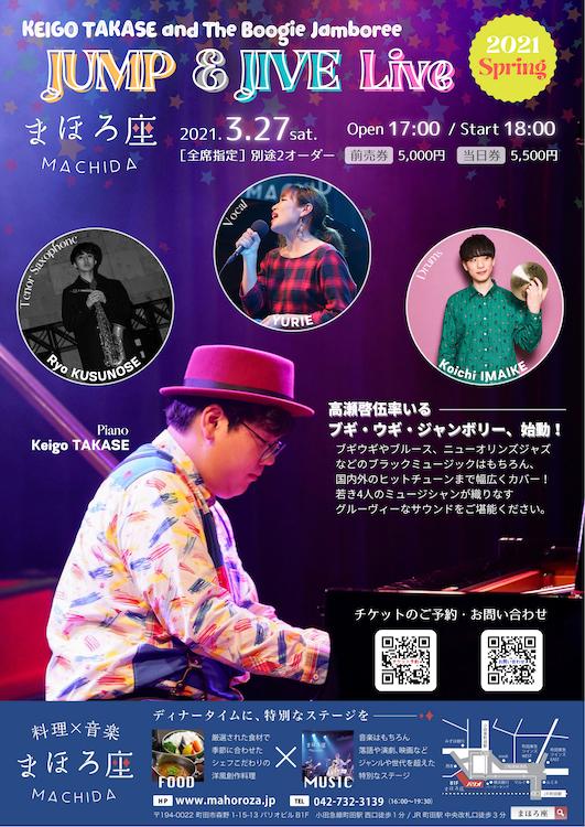 【入場チケット】KEIGO TAKASE and The Boogie Jamboree JUMP & JIVE Live 2021 Spring