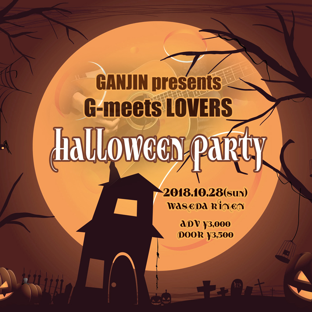ganjin presents g meets lovers halloween party のチケット情報 予約