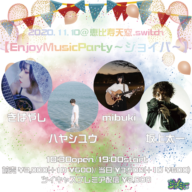 【EnjoyMusicParty〜ジョイパ〜】