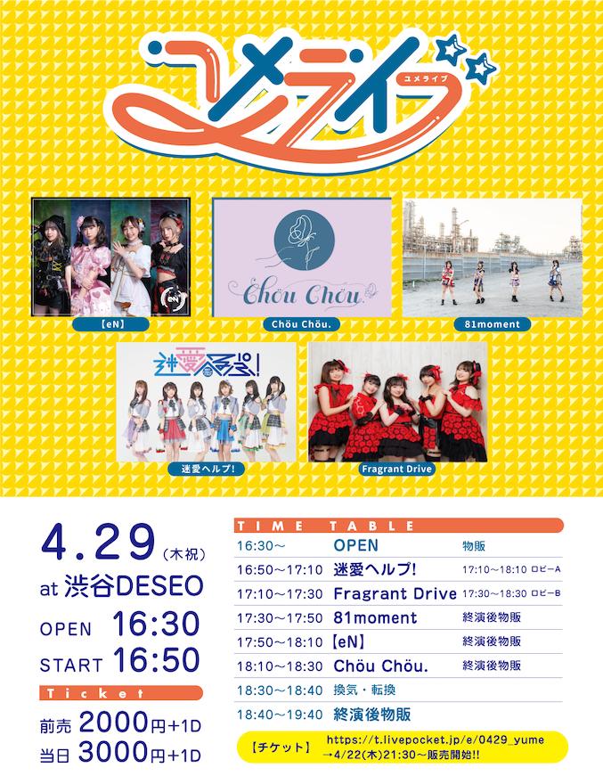 2021/4/29(木祝) 『ユメライブ』@DESEO