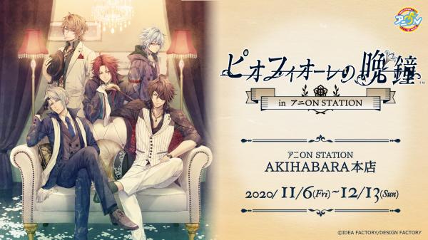 【AKIHABARA本店】ピオフィオーレの晩鐘 ㏌ アニON STATION