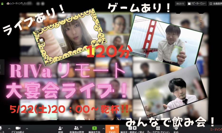 RIVaリモート大宴会ライブ 2021年5月22日(土)