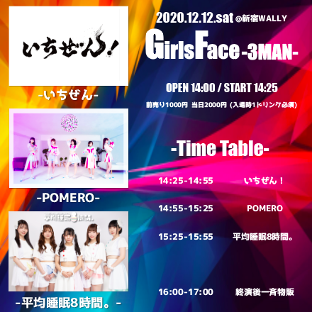 12/12(土) Girls Face-3MAN-