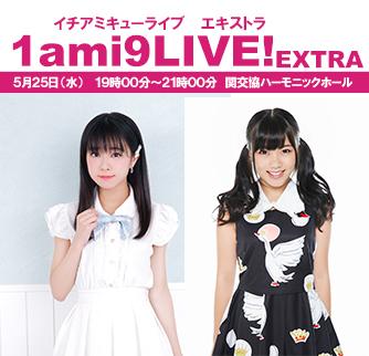 ラジオ日本 1ami9LIVE! EXTRA さんみゅ〜新原聖生×大阪☆春夏秋冬MAINA アコースティックライブ