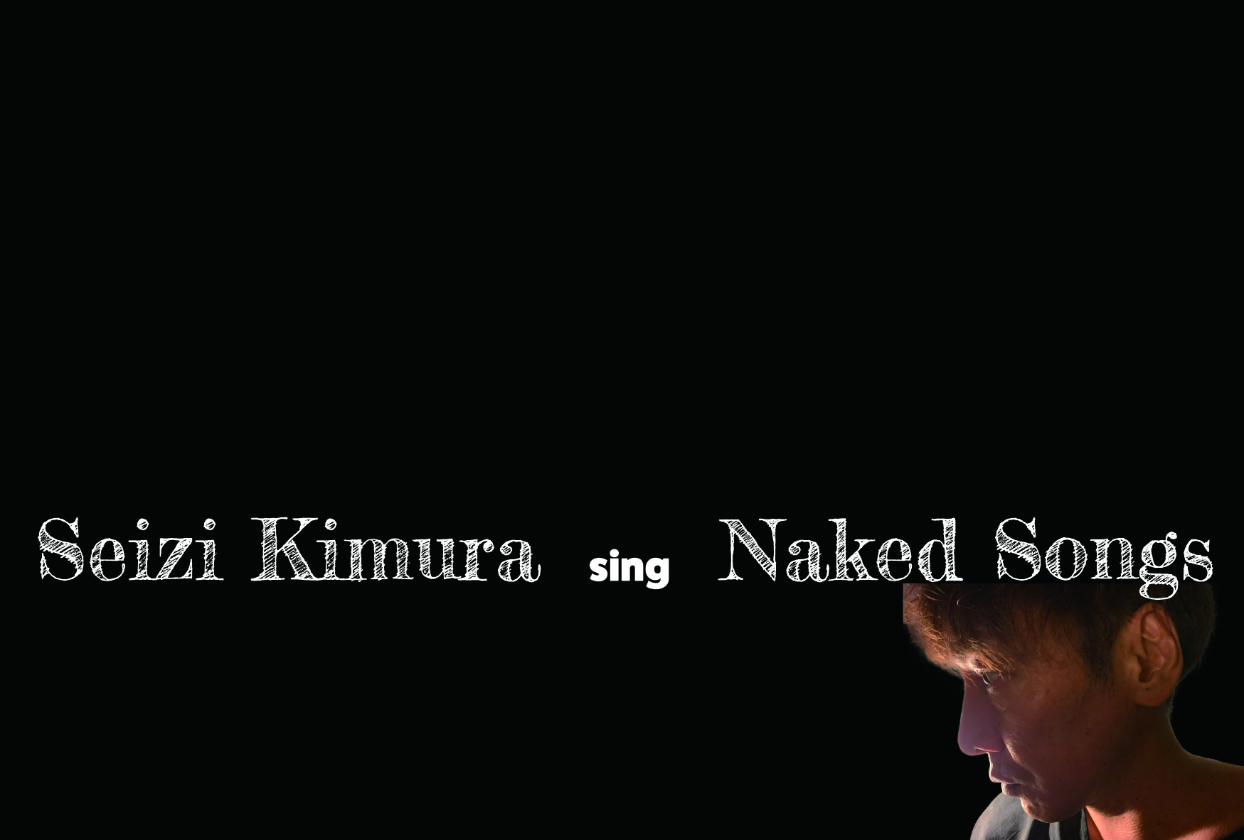 Naked Songs 2021/1/17