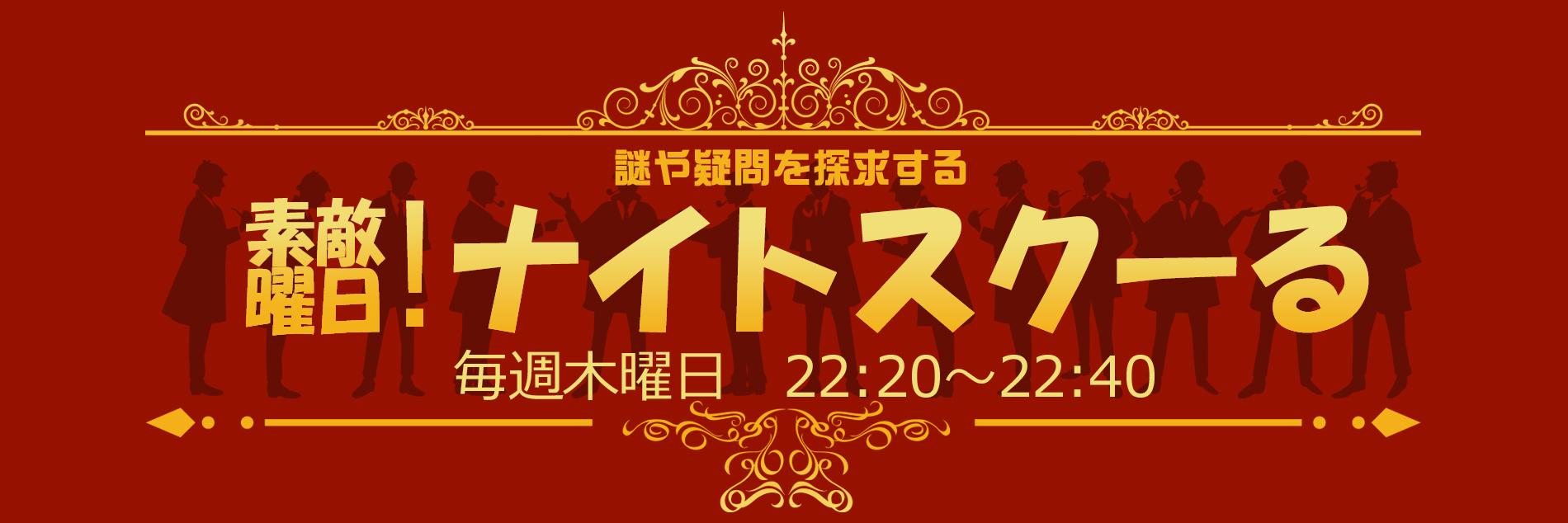 下北FM「素敵曜日!ナイトスクーる」(1)