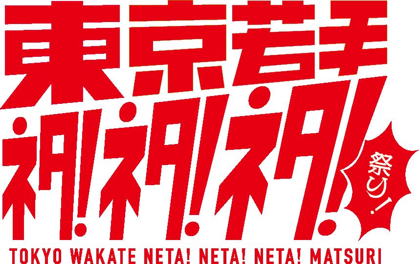 東京若手ネタ!ネタ!ネタ!祭り!