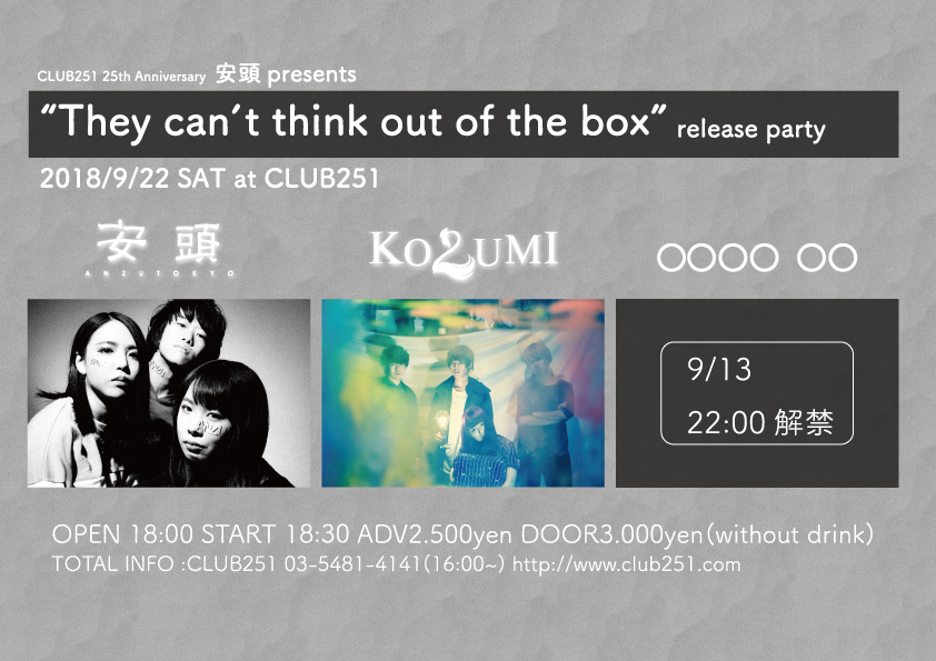 "CLUB251 25th Anniversary 安頭presents""They can't think out of the box""release party"