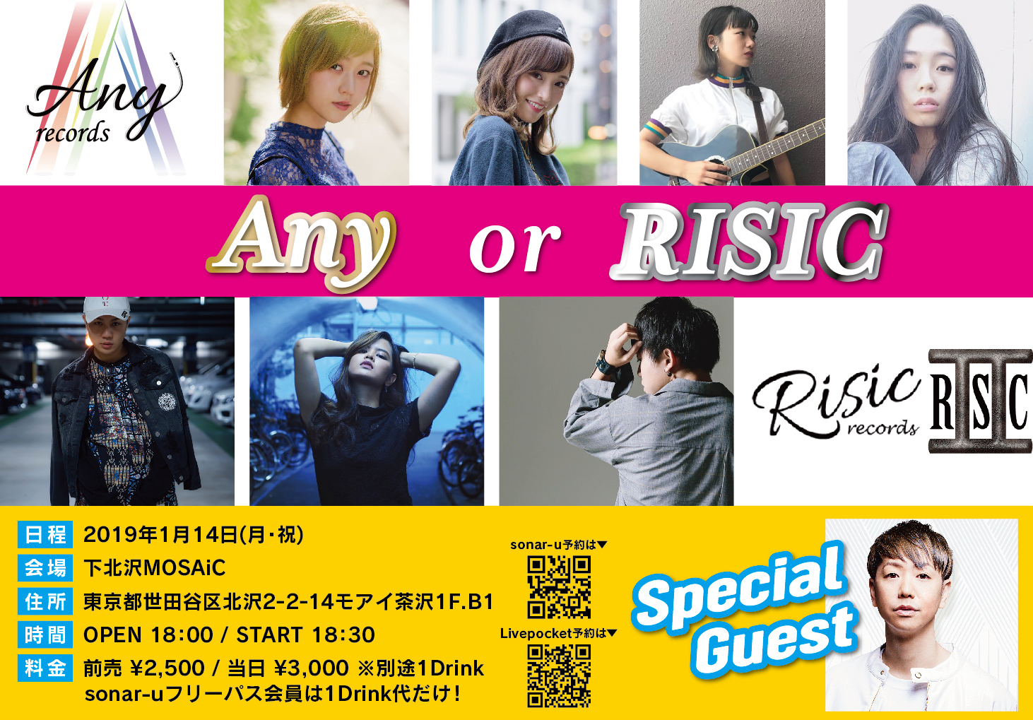 Any records & RISIC records設立イベント「Any or RISIC」