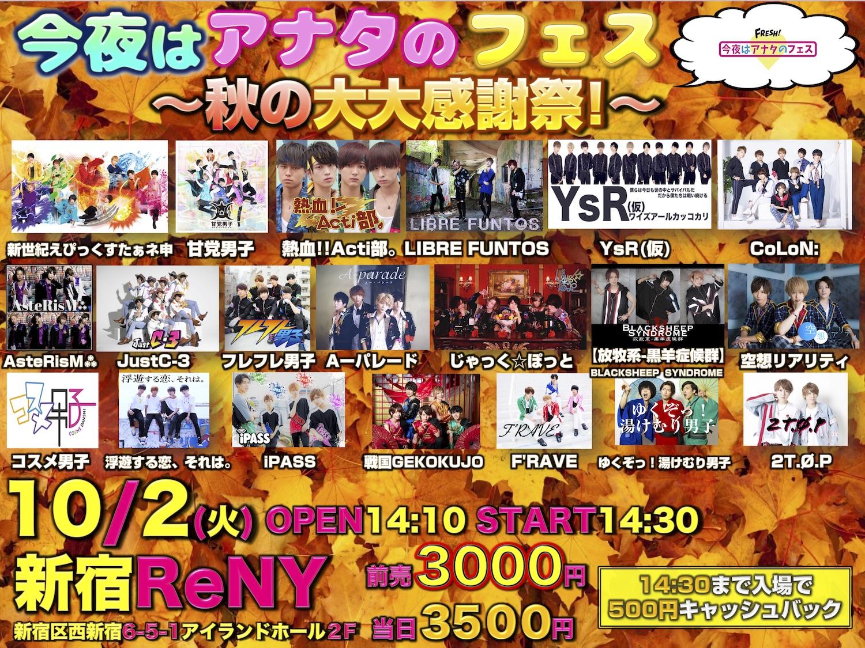今夜はアナタのフェス〜秋の大大大感謝祭!!〜