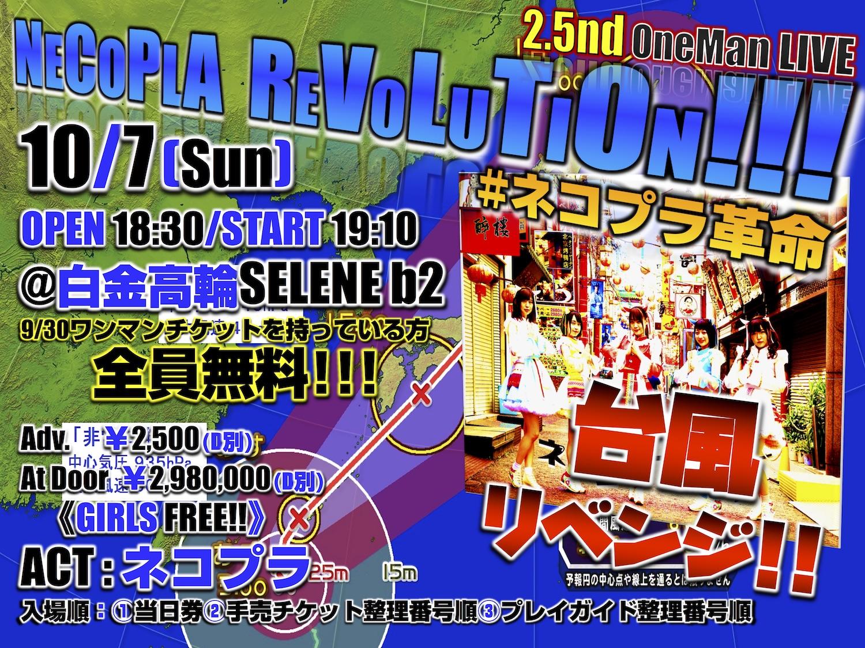 台風リベンジ!!ネコプラ2.5ndワンマンLIVE「NECOPLA  REVOLUTION!!!」