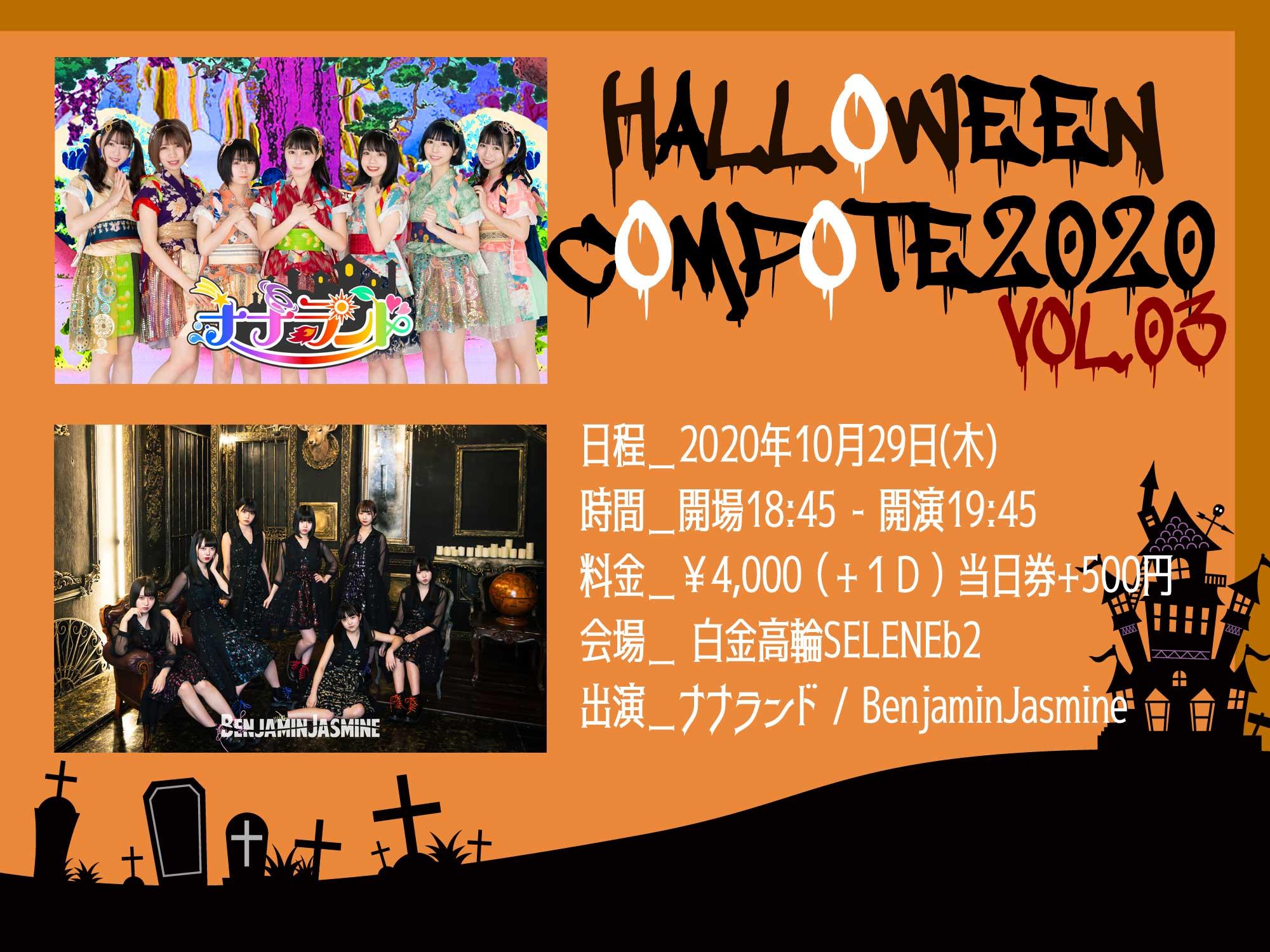 10月29日(木)ハロウィンコンポート 2020 vol.03