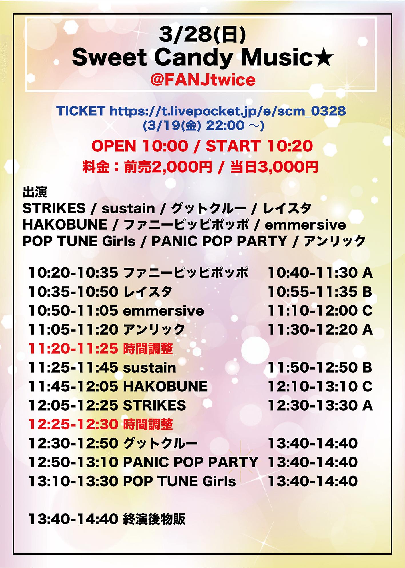 3/28(日) Sweet Candy Music★
