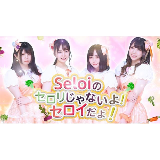【2021年5月18日(火)】Seloiのセロリじゃないよ!セロイだよ!#2
