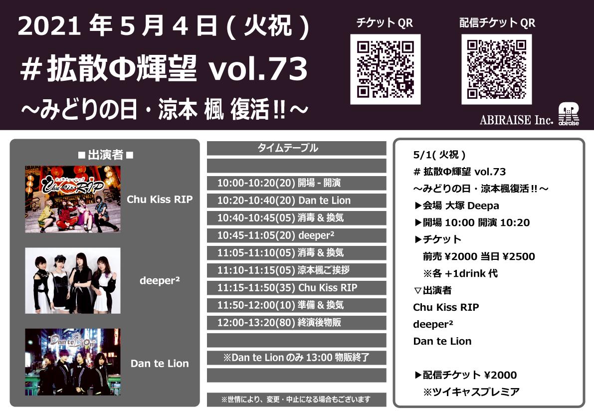 #拡散Φ輝望 vol.73 〜みどりの日・涼本 楓 復活‼〜