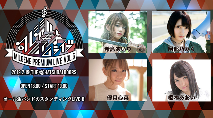 MilGene Premium Live 6(ミルジェネプレミアムライブシックス)