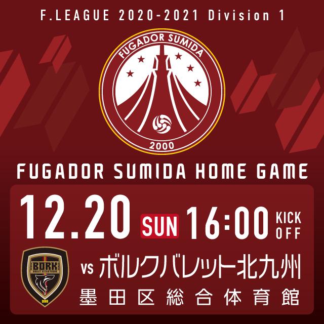 12/20(日) Fリーグ2020-2021 ディビジョン1 フウガドールすみだホームゲーム(ボルクバレット北九州戦)