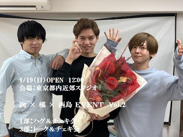 向 × 橘 × 西島 EVENT Vol.2