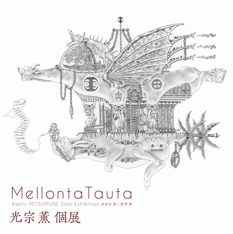 光宗薫個展「メロンタ・タウタ」 2月6日チケット