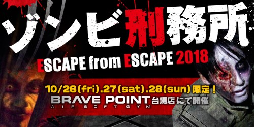 ハロウィン限定ホラーアトラクション ゾンビ刑務所 ~ESCAPE from ESCAPE2018~