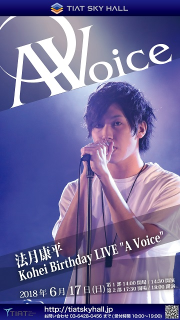 "法月康平 Kohei Birthday Live ""A Voice"""