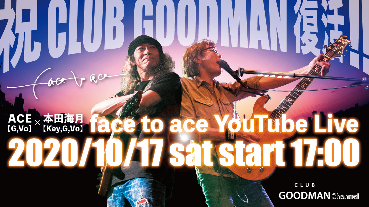 【無観客ライブ配信】祝 CLUB GOODMAN 復活!! face to ace YouTube Live