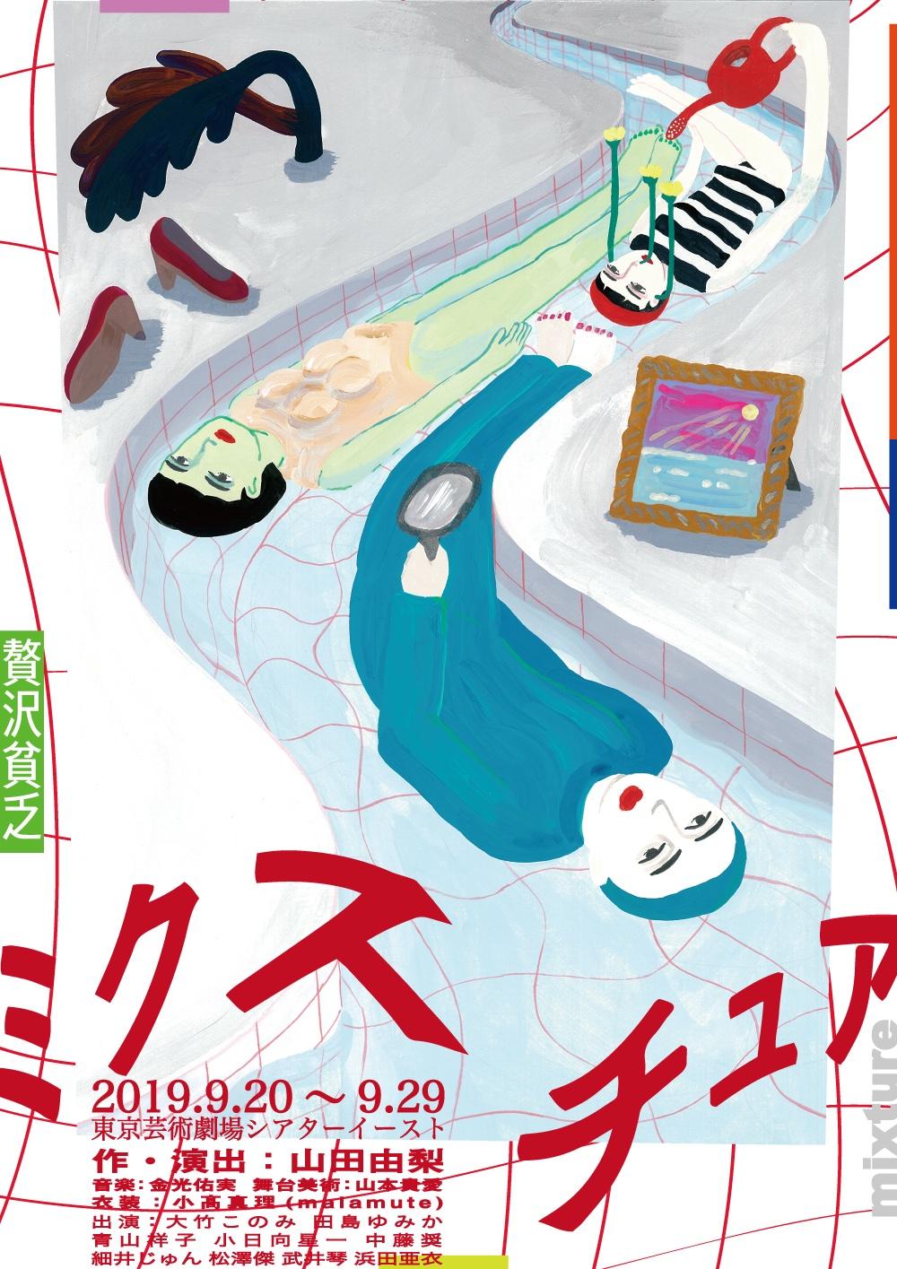 9月22日(日)18:00 贅沢貧乏『ミクスチュア』