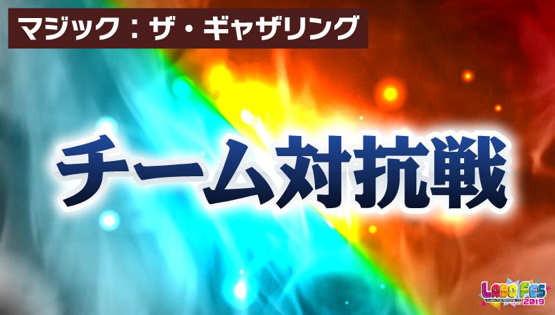 カードラボTCGフェスティバル マジック:ザ・ギャザリング チーム対抗戦 ...