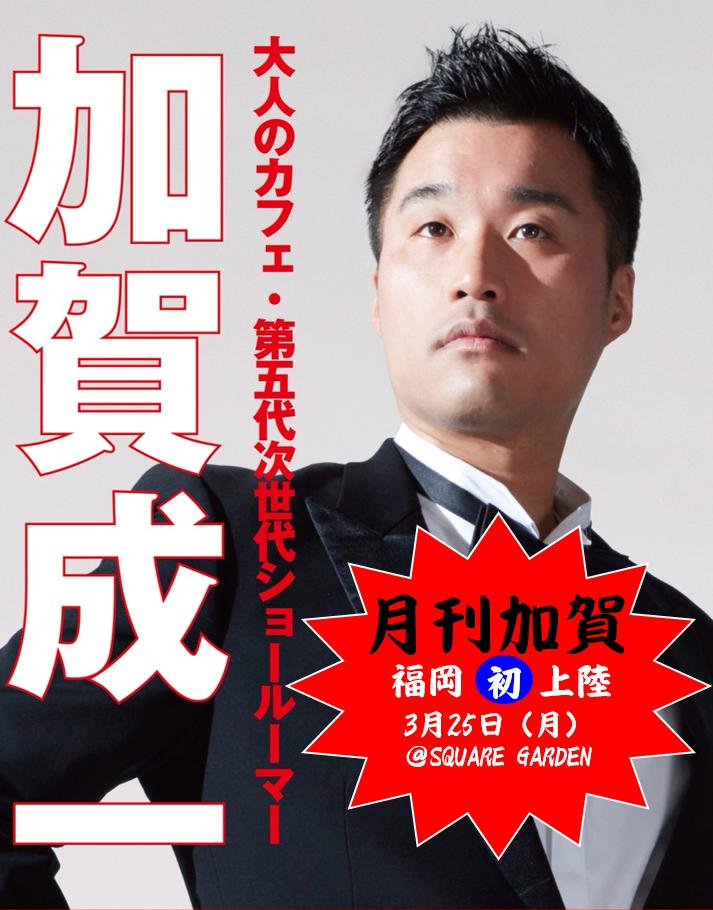 月刊加賀〜絶対防衛少年福岡凱旋トークライブ〜