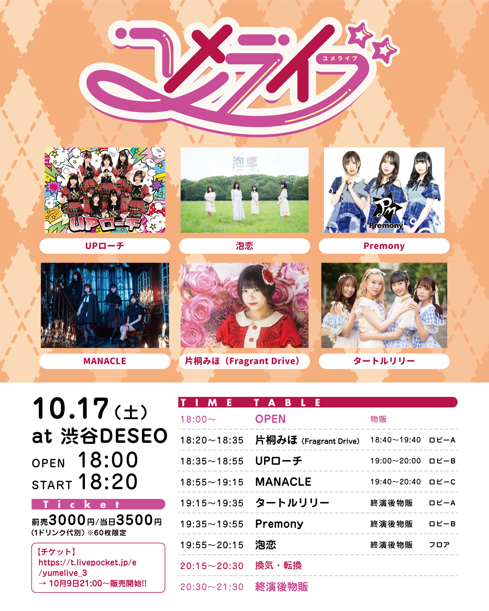 2020/10/17(土) 『ユメライブ』渋谷DESEO