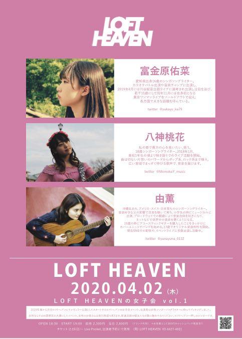 LOFT HEAVENの女子会 vol.1