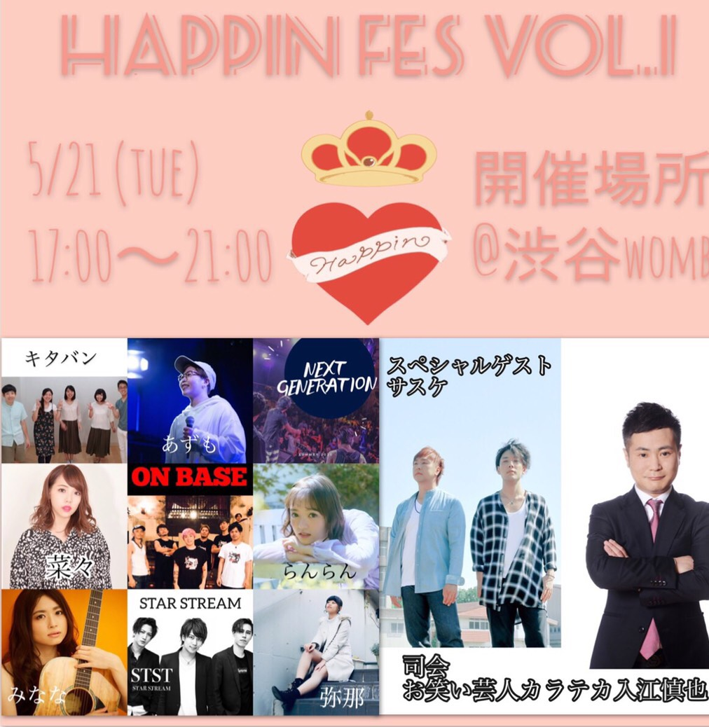 HAPPIN FES vol.1 〜Live×Life=始まりの一歩〜