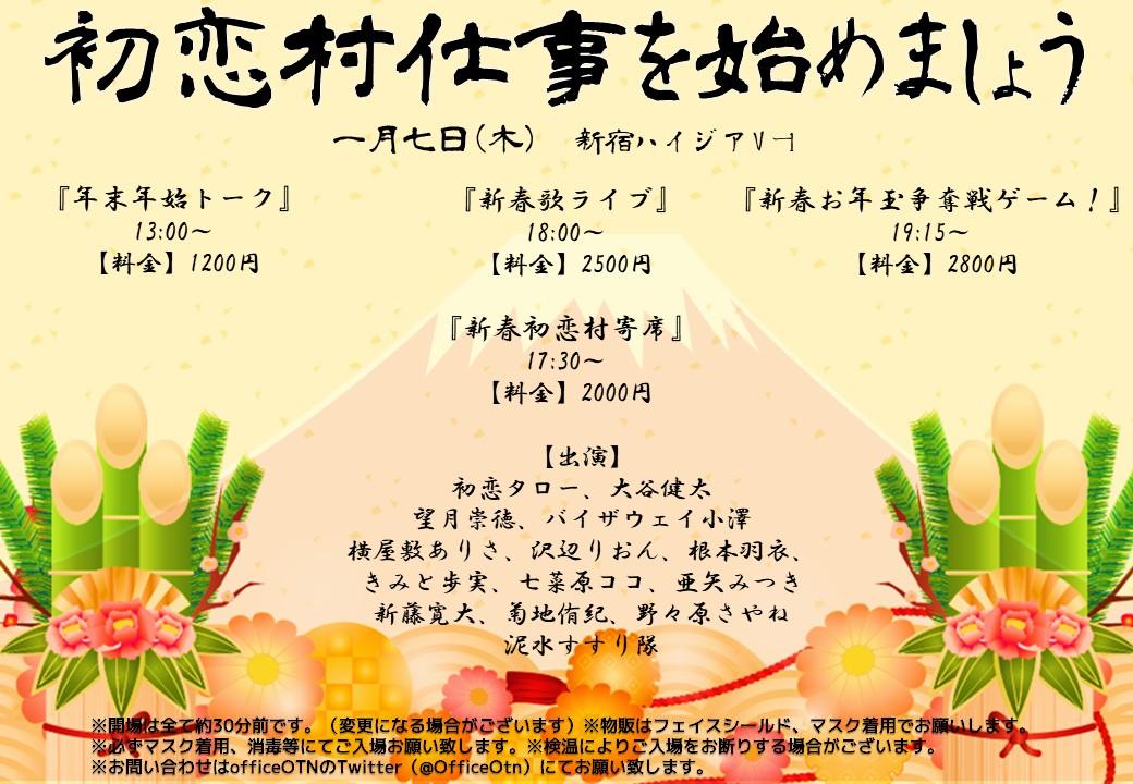 【劇場】1月7日初恋村仕事始めましょう!通し券