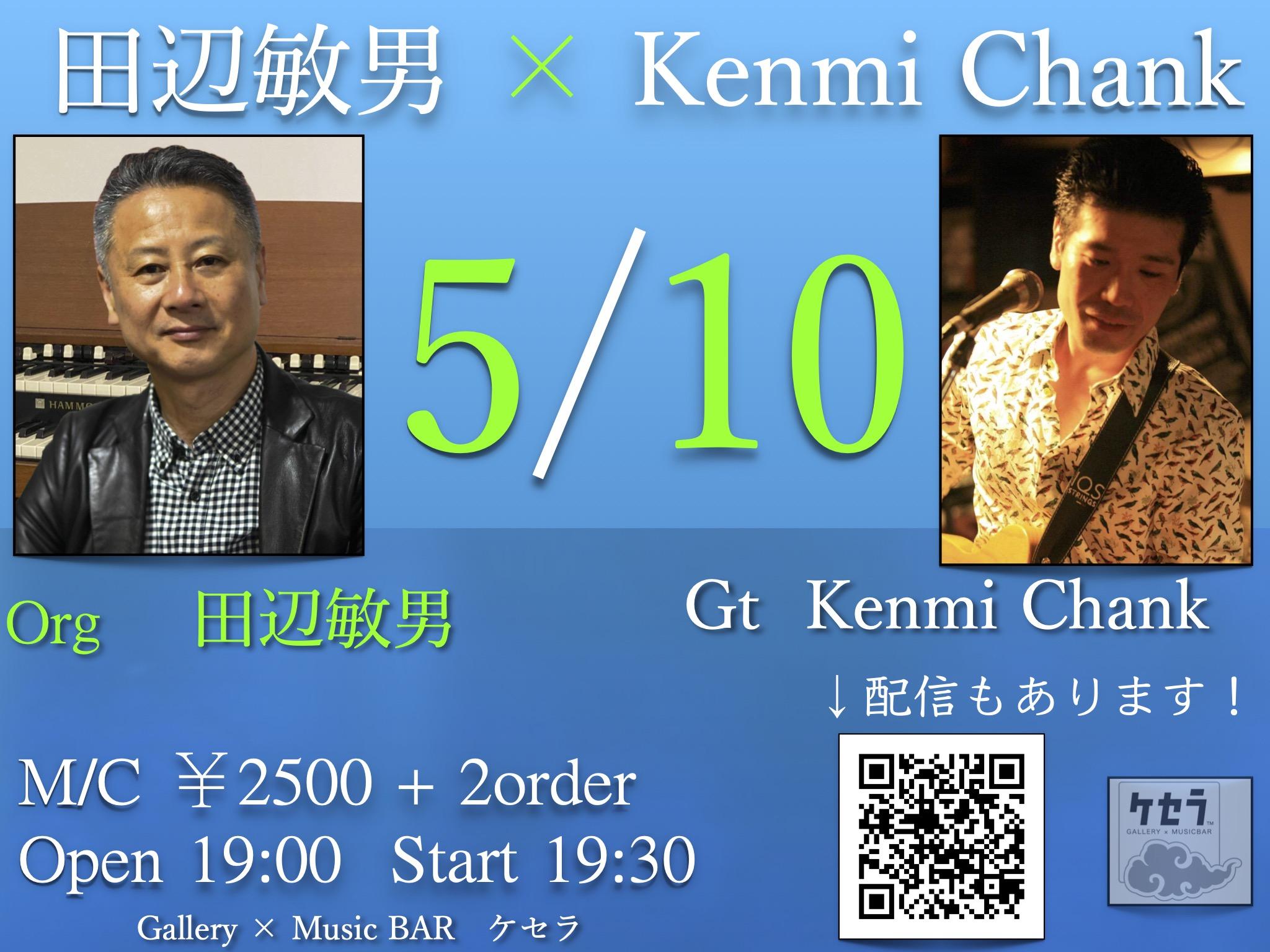 5/10  田辺敏男 × Kenmi Chank  Duo