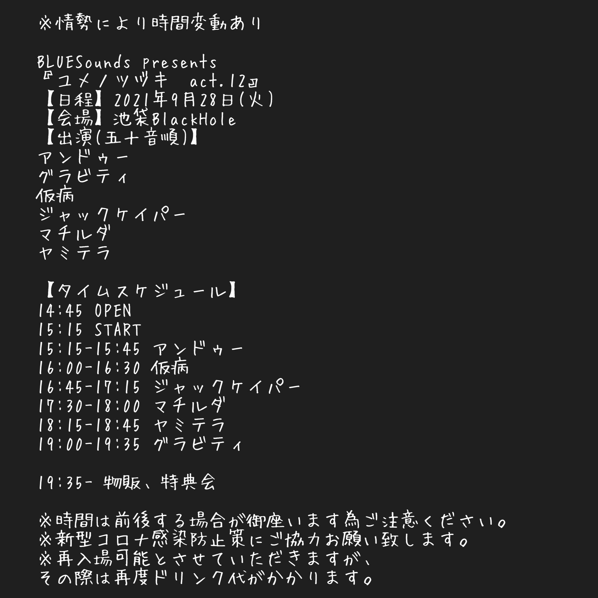 ユメノツヅキ act.12