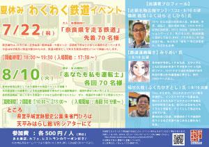 【7/22・8/10】夏休みわくわく鉄道イベント「奈良県を走る鉄道」・「あなたも私も運転士」