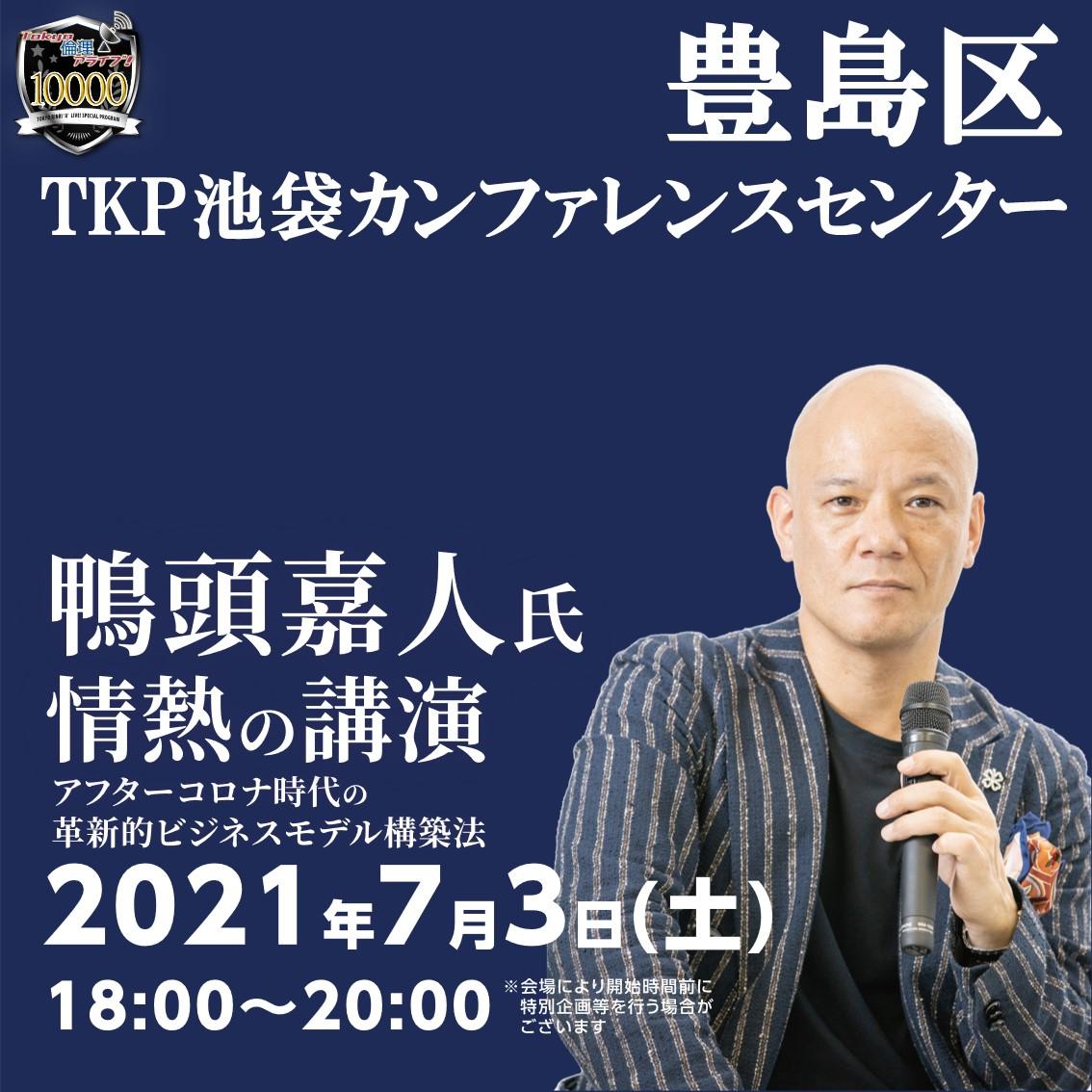 【豊島区】倫理アライブ10000サテライト会場【TKP池袋カンファレンスセンター】