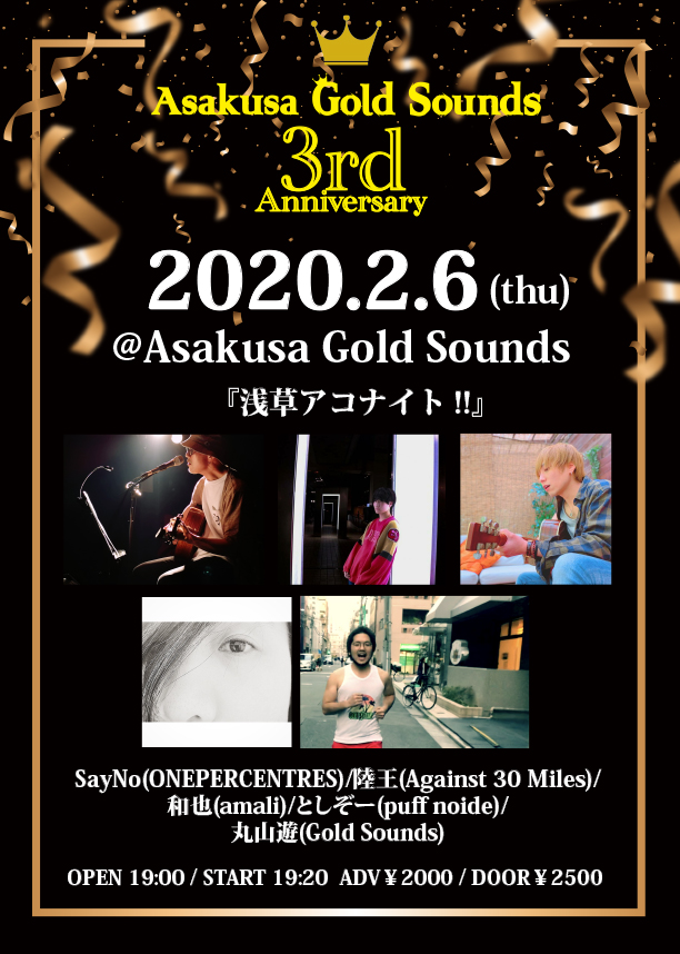Gold Sounds 3rd Anniversary 『浅草アコナイト!!』