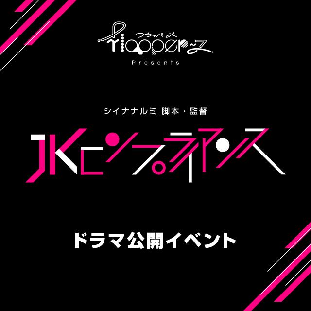 Jkコンプライアンス ドラマ公開イベント (produced by flapper-z)  夜の部