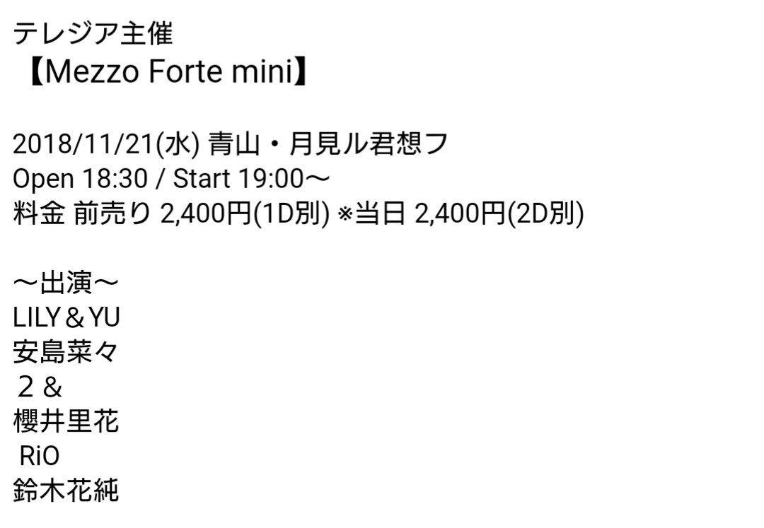 《RiO運営予約》 テレジア主催 【Mezzo Forte mini】