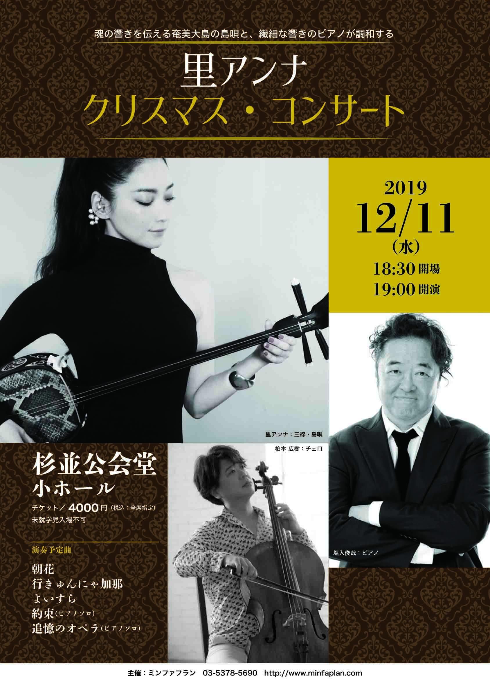 里アンナ クリスマス・コンサート