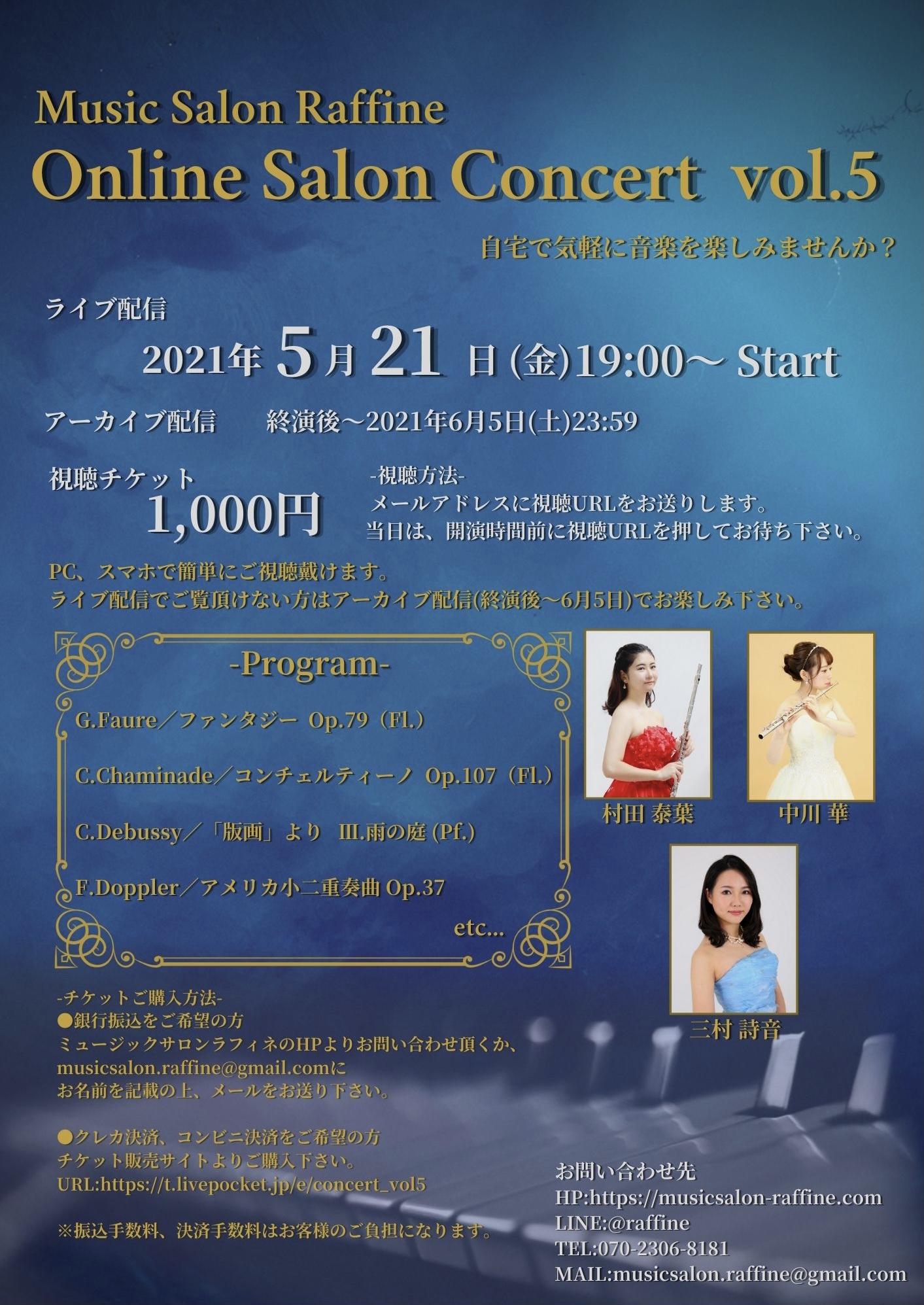 オンラインサロンコンサート vol.5