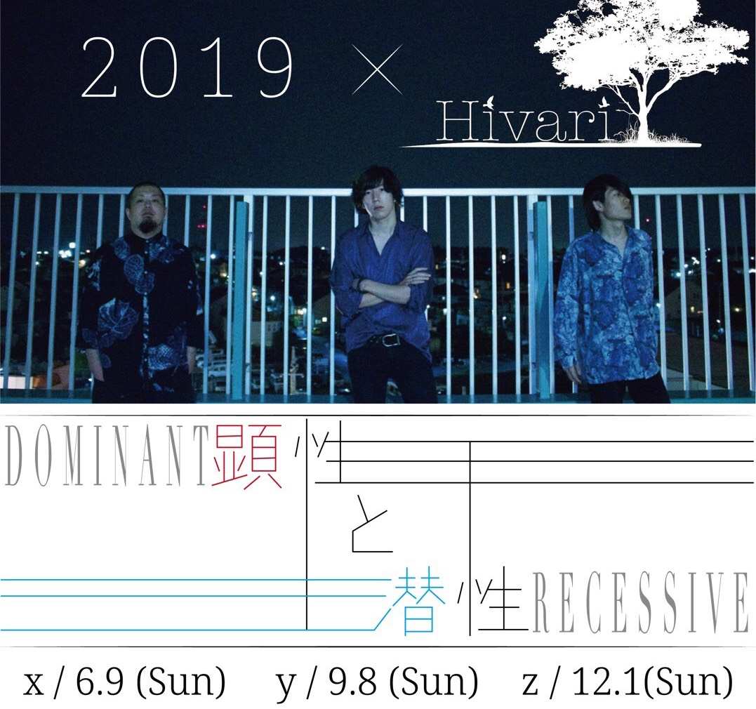 Hivari企画『顕性と潜性 x』