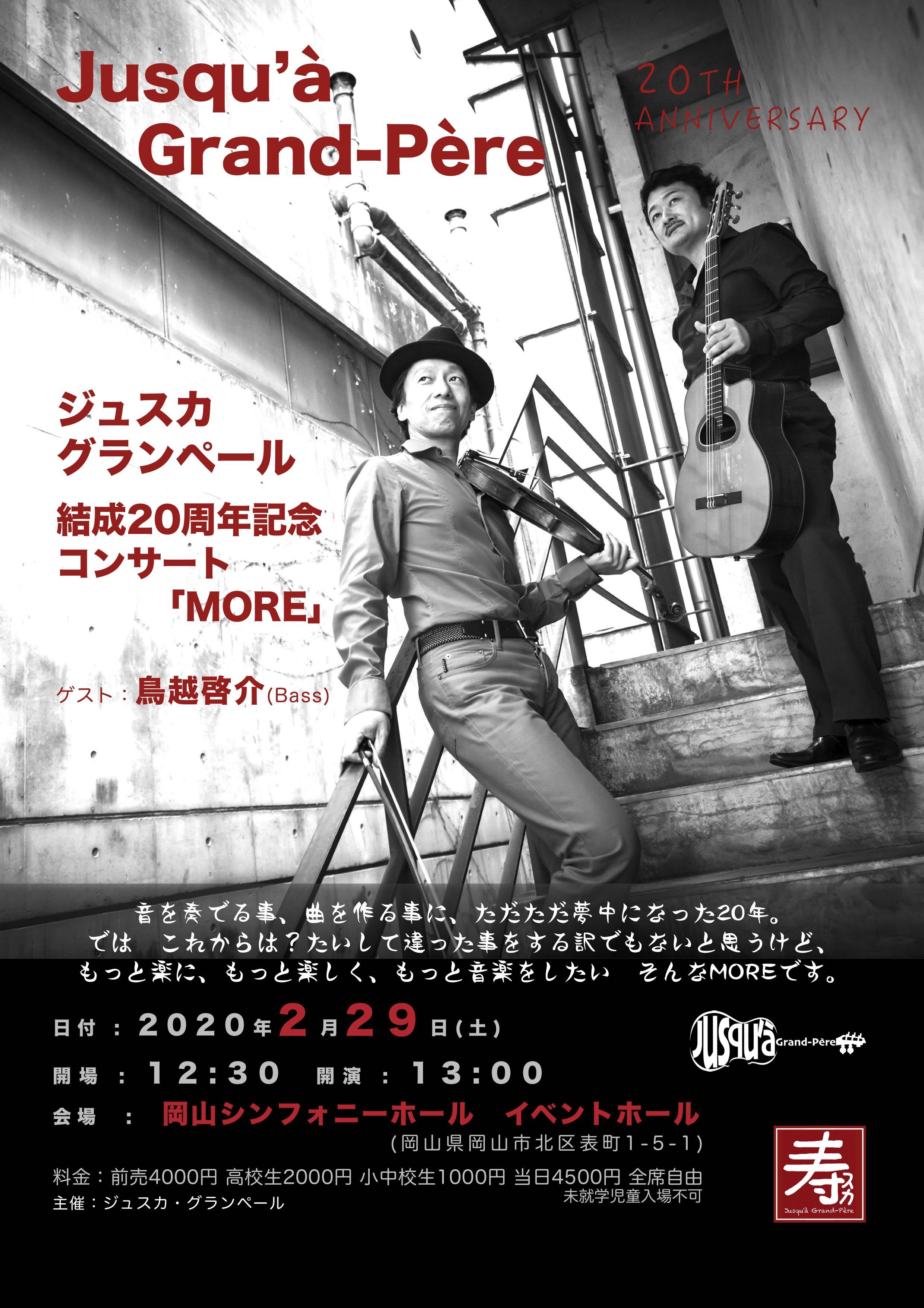 ジュスカ・グランペール 20th アニバーサリーライブ「MORE」