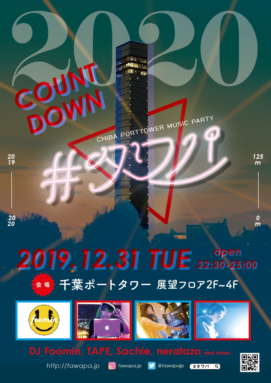 #タワパ -Chiba Porttower Music Party- COUNT DOWN 2020